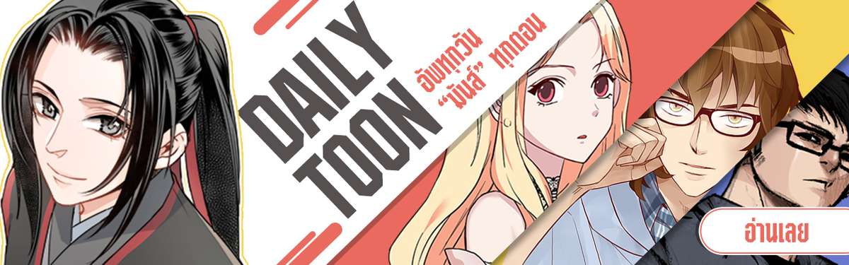 Daily Toon อัพทุกวัน มันส์ทุกตอน